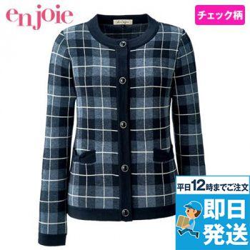 en joie(アンジョア) 81800 柔らかい肌触りで目の詰まった暖かいチェック柄のニットジャケット