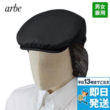 AS-8411 チトセ(アルベ) ハンチング帽(メッシュ付)