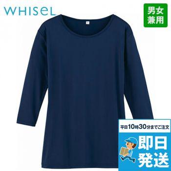 自重堂 WH90129 WHISEL 七分袖起毛インナーTシャツ