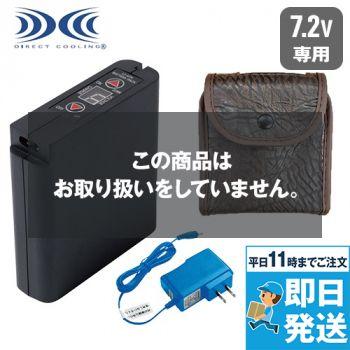 LIULTRA1[春夏用]空調服 8時間対応 大容量バッテリー・急速ACアダプターセット