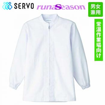 RNA672 Servo(サーヴォ) ルナシーズン コート/長袖(男女兼用)