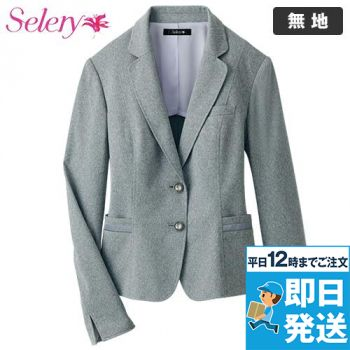 S-24879 SELERY(セロリー) [秋冬用]ジャケット 無地[ニット]