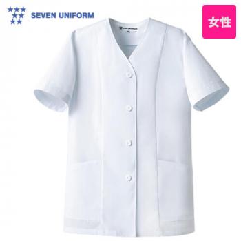 AA332-8 セブンユニフォーム 白衣コート/半袖/襟なし(女性用)