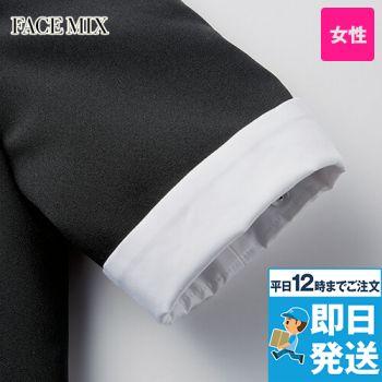 FA9326 FACEMIX 替えカフス(女性用)