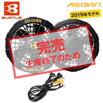 バートル AC220 エアークラフト ファンユニット