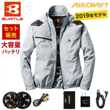 バートル AC1121SET エアークラ