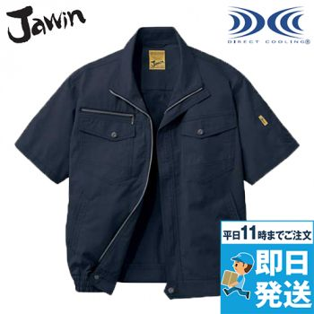 54010 自重堂JAWIN [春夏用]空調服 制電 半袖ブルゾン