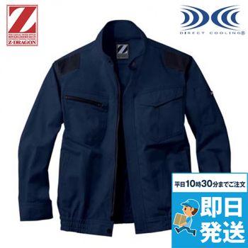 自重堂 74040 [春夏用]Z-DRAGON 空調服 制電 長袖ブルゾン