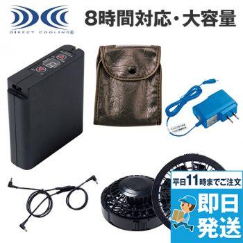 FANBT2BBOX アイトス 空調服 スターターキット(ファンブラック) AZ865934