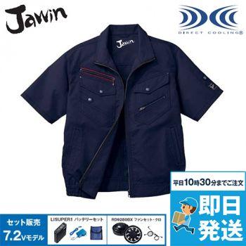 自重堂Jawin 54040SET [春夏用]空調服セット 制電 半袖ブルゾン