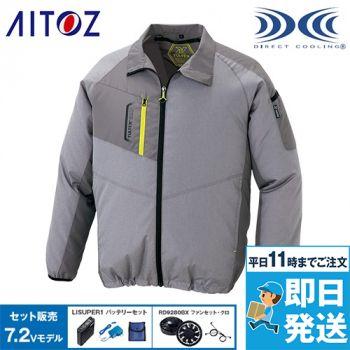 [春夏用]アイトス AZ-50199SET 空調服セット 長袖ジャケット(男女兼用) ポリ100%