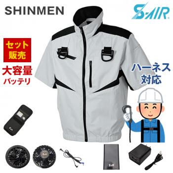 05951SET シンメン S-AIR フルハーネスショートジャケット