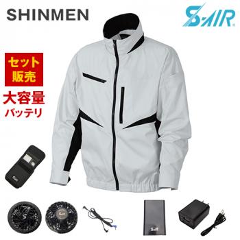 05900SET シンメン S-AIR EUROスタイルジャケット