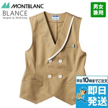 BW6601 MONTBLANC ベスト(男女兼用)