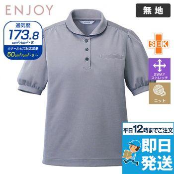 ESP781 enjoy [春夏用]シン