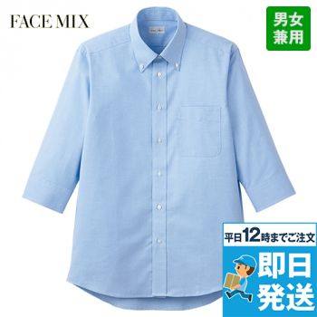 FB4555U FACEMIX オックスフォード七分袖シャツ