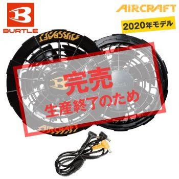AC240 バートル エアークラフト  ファンユニット