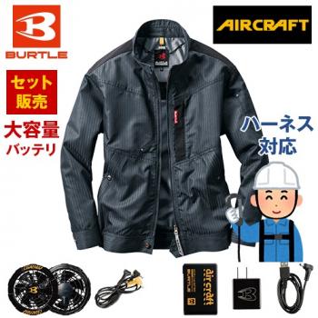 バートル AC1051SET-B エアークラフト 制電 長袖ブルゾン(男女兼用)