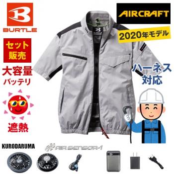 バートル AC1076SET-D エアークラフトセット 半袖ブルゾン(男女兼用)