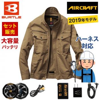バートル AC1131SET-B エアークラフト 長袖ブルゾン(男女兼用) 綿100%