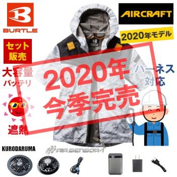 空調服 バートル AC1096SET-D エアークラフトセット パーカー半袖ジャケット(男女兼用)