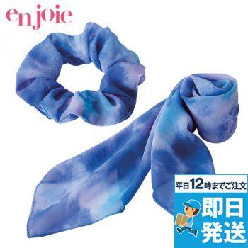 en joie(アンジョア) OP166 スカーフ&シュシュ