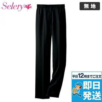 S-51270 SELERY(セロリー) パンツ