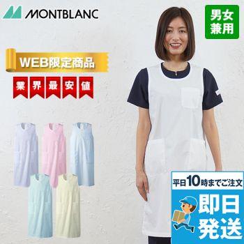 84-291 292 293 294 295 MONTBLANC 予防衣(袖なし) 男女兼用
