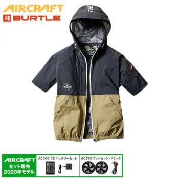 空調服 バートル AC1086SET [春夏用]エアークラフトセット パーカー半袖ブルゾン(男女兼用) ナイロン100%