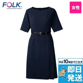 3020SC FOLK(フォーク) ベルト付きワンピース(女性用)