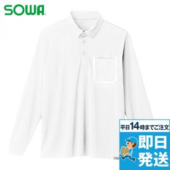 8005-50 桑和 長袖ポロシャツ(胸ポケット付き)