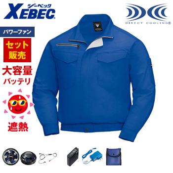 ジーベック XE98001SET-H [春夏用]空調服セット 長袖ブルゾン 遮熱