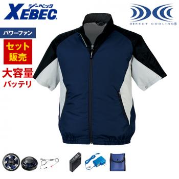 ジーベック XE98009SET-H [春夏用]空調服セット 半袖ブルゾン ポリ100%