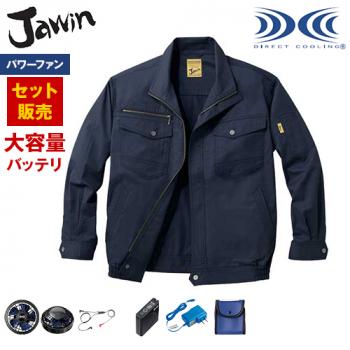 自重堂JAWIN 54000SET-H [春夏用]空調服パワーファンセット 制電 長袖ブルゾン