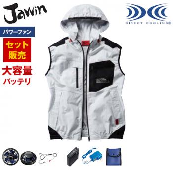 自重堂Jawin 54110SET-H [春夏用]空調服パワーファンセット ベスト(フード付き) 綿100%