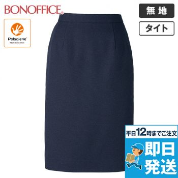 BONMAX AS2329 [通年]ポリジン タイトスカート[無地/ストレッチ/抗菌防臭]