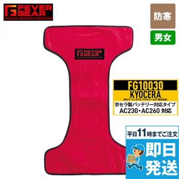 自重堂 FG10030[秋冬用] 電熱パッド 京セラ製バッテリー対応タイプ(男女兼用)