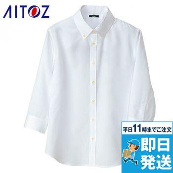 AZ8057 アイトス シャツ/七分袖(女性用)