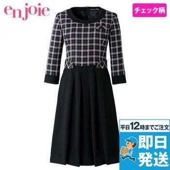 en joie(アンジョア) 61610