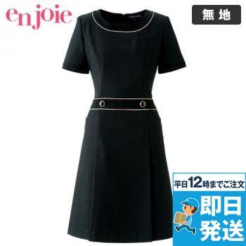en joie(アンジョア) 61650