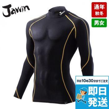 52024 自重堂JAWIN 綿素材コンプレッション ハイネック[新庄モデル]