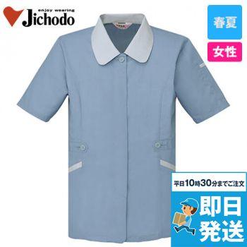 自重堂 45335 [春夏用]製品制電清涼半袖スモック(JIS T8118適合)