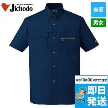 自重堂 46214 [春夏用]制電ソフトサマーツイル 半袖シャツ