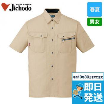 84114 自重堂 [春夏用]エコ 3バリュー 半袖シャツ(JIS T8118適合)
