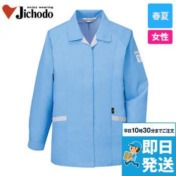 自重堂 84325 [春夏用]エコ低発塵製品制電長袖スモック(JIS T8118適合)
