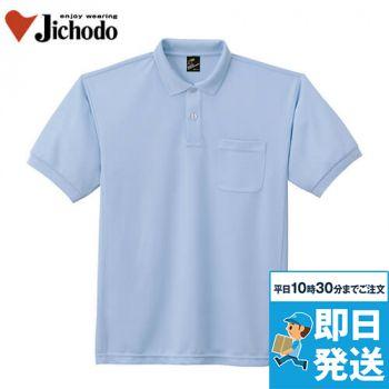 自重堂 84984 [春夏用]製品制電吸汗速乾半袖ポロシャツ(胸ポケット有り)(JIS T8118適合)