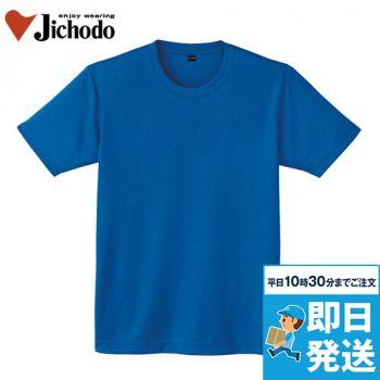自重堂 85834 吸汗速乾半袖Tシャツ(胸ポケット無し)