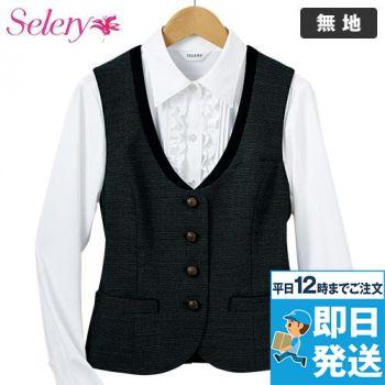 S-03860 03867 SELERY(セロリー) ベスト ツイード