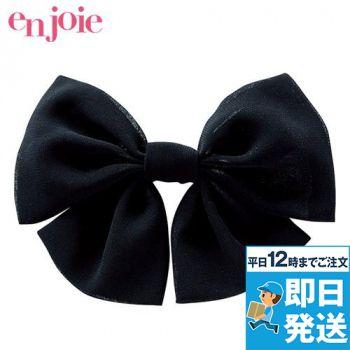 en joie(アンジョア) OP138 ブローチ