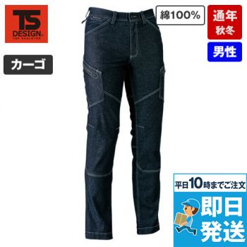 5114 TS DESIGN カーゴパンツ(男性用)